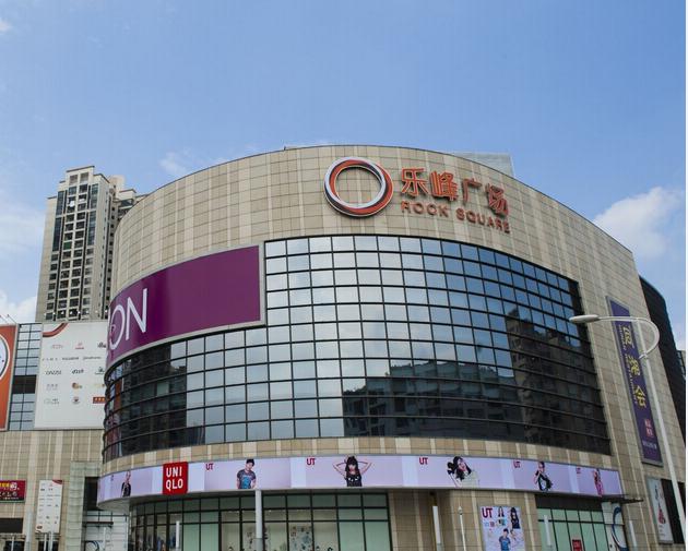 广州市海珠区乐峰广场